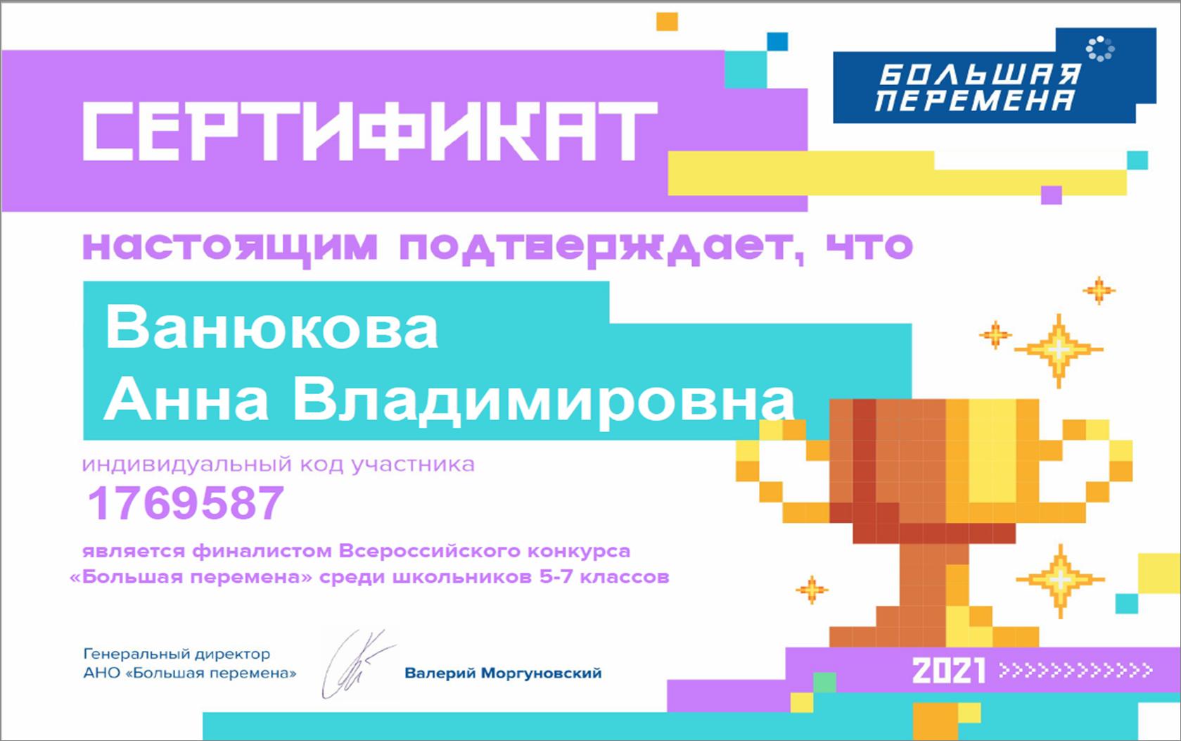 Сертификат Ванюковой А