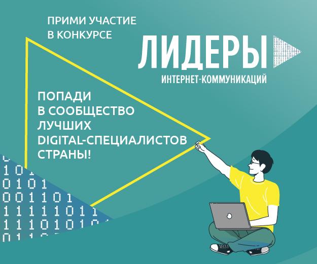 web баннеры конкурса Лидеры интернет коммуникаций 04