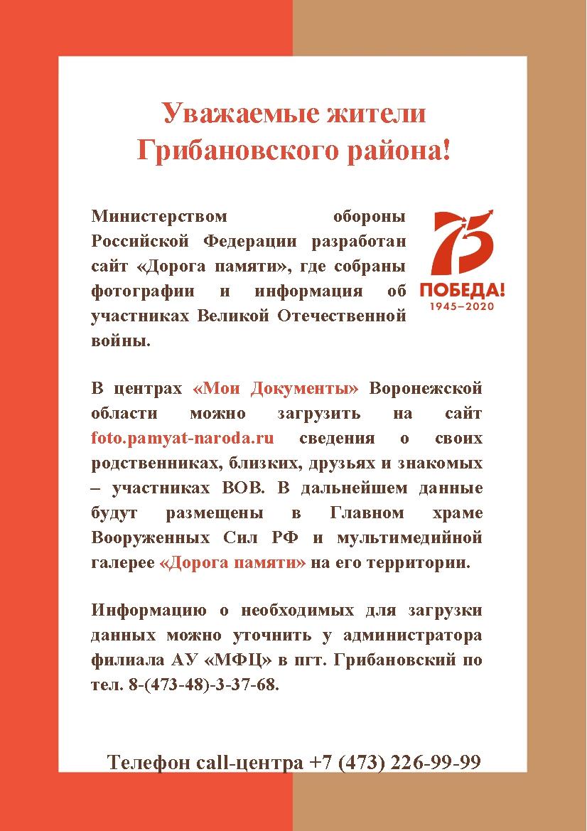Объявление Грибан. фото участников ВОВ 4 001