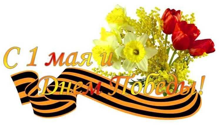 Поздравление с 1-9 мая